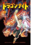 ドラゴン・ナイト (1)よみがえった炎の騎士(角川書店単行本)