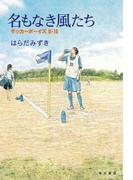 名もなき風たち サッカーボーイズU-16(角川書店単行本)