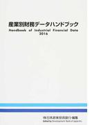産業別財務データハンドブック 2016年版