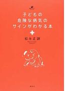 子どもの危険な病気のサインがわかる本 (健康ライブラリー スペシャル)(健康ライブラリー)