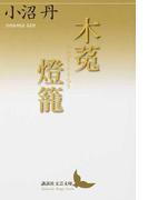木菟燈籠 (講談社文芸文庫)(講談社文芸文庫)