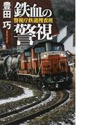 鉄血の警視 警視庁鉄道捜査班 (講談社ノベルス)(講談社ノベルス)