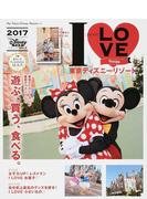I Love東京ディズニーリゾート 2017