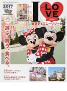 I Love東京ディズニーリゾート 2017 (My Tokyo Disney Resort)(My Tokyo Disney Resort)