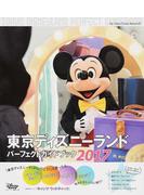 東京ディズニーランドパーフェクトガイドブック 2017