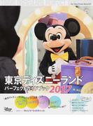 東京ディズニーランドパーフェクトガイドブック 2017 (My Tokyo Disney Resort)(My Tokyo Disney Resort)