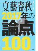 文藝春秋オピニオン2017年の論点100 (文春ムック)