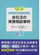 Q&A中小企業経営に役立つ会社法の実務相談事例