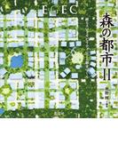 森の都市 EGEC eco green energy city 2 緑とスローモビリティによる都市づくり