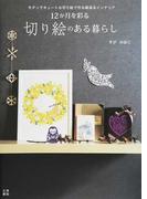 12か月を彩る切り絵のある暮らし モダンでキュートな切り絵で作る雑貨&インテリア