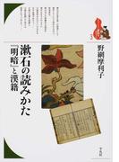 漱石の読みかた 『明暗』と漢籍 (ブックレット〈書物をひらく〉)