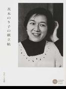 茨木のり子の献立帖 (コロナ・ブックス)(コロナ・ブックス)