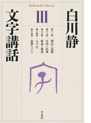 文字講話 3 (平凡社ライブラリー)(平凡社ライブラリー)