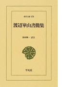 渡辺崋山書簡集 (東洋文庫)(東洋文庫)