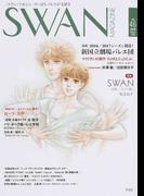 SWAN MAGAZINE Vol.46(2016冬号) 〈特集〉2016/2017シーズン開幕!新国立劇場バレエ団