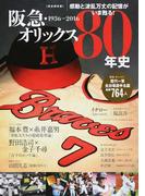 阪急・オリックス80年史 1936−2016 完全保存版 (B.B.MOOK)(B.B.MOOK)