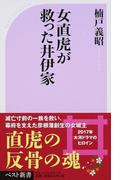 女直虎が救った井伊家 (ベスト新書)(ベスト新書)