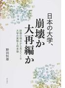 日本の大学、崩壊か大再編か 財務の視点から見えてくる大学の実態と将来像