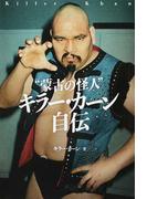 """""""蒙古の怪人""""キラー・カーン自伝 (G SPIRITS BOOK)"""