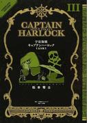 宇宙海賊キャプテンハーロック 3 完全版 復刻