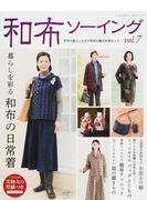 和布ソーイング vol.7 手作り服とこもので和布の魅力を味わって…