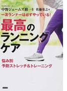 一流ランナーは必ずやっている!最高のランニングケア 悩み別予防ストレッチ&トレーニング