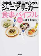 小学生・中学生のためのジュニアサッカー食事バイブル 新装版 (JUNIOR SOCCER BIBLE)