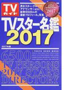 TVスター名鑑 2017 (TOKYO NEWS MOOK TVガイド)(TOKYO NEWS MOOK)