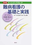 難病看護の基礎と実践 すべての看護の原点として 改訂版 (ナーシング・アプローチ)