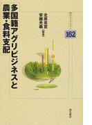 多国籍アグリビジネスと農業・食料支配 (明石ライブラリー)