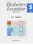 Diabetes Frontier 糖尿病の学術専門誌 Vol.27No.5(2016年10月) 特集・妊娠糖尿病
