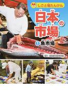 しごと場たんけん日本の市場 1 魚市場