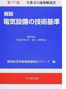 解説電気設備の技術基準 第17版