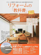 リフォームの「教科書」大阪 リフォームの「教科書」基礎講座16のテーマ/外装リフォーム成功マニュアル