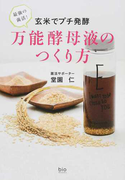 最強の菌活!玄米でプチ発酵 万能酵母液のつくり方