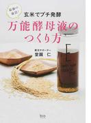最強の菌活!玄米でプチ発酵 万能酵母液のつくり方 (bio books)