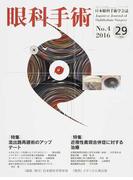 眼科手術 日本眼科手術学会誌 Vol.29No.4(2016) 特集流出路再建術のアップデート/近視性黄斑合併症に対する治療