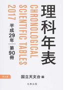 理科年表 机上版 第90冊(平成29年)