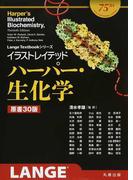 イラストレイテッドハーパー・生化学 原書30版 (Lange Textbookシリーズ)