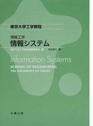 情報システム (東京大学工学教程 情報工学)