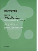 アルゴリズム (東京大学工学教程 情報工学)