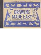 ルッツ先生のやさしいイラスト手習い帖 シンプルな線で描く100年前のドローイングレッスン