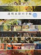 透明水彩の手順パーフェクト・マスター・ブック 風景を描く編