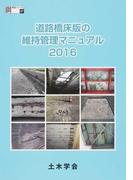 道路橋床版の維持管理マニュアル 2016 (鋼構造シリーズ)