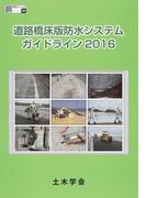 道路橋床版防水システムガイドライン 2016 (鋼構造シリーズ)