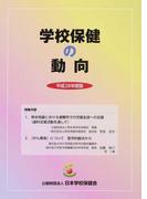 学校保健の動向 平成28年度版 特集内容熊本地震における避難所での児童生徒への支援ほか