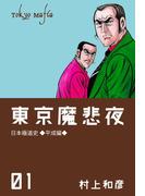 【1-5セット】東京魔悲夜(マンガの金字塔)