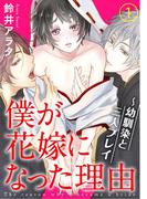 【全1-6セット】僕が花嫁になった理由~幼馴染と三人プレイ(BL宣言)