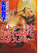 【全1-4セット】タトゥー美女、彫られながらエクスタシー(アネ恋♀宣言)