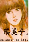 【全1-2セット】陽美子(マンガの金字塔)
